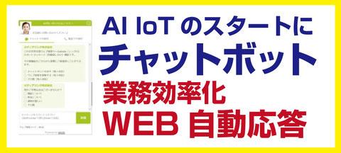 AI IoTのスタートに チャットボット 業務効率化 WEB自動応答