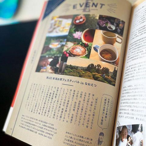 月刊にいがたにお茶フェス掲載