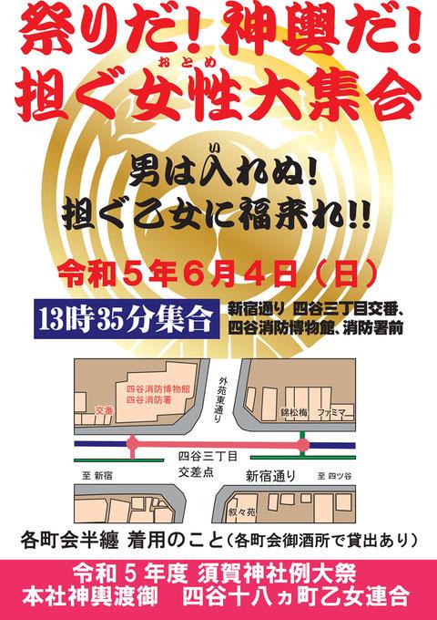 2019年須賀神社例大祭 乙女連合ポスター