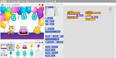 Scratchで物語をつくっているサンプルイメージ