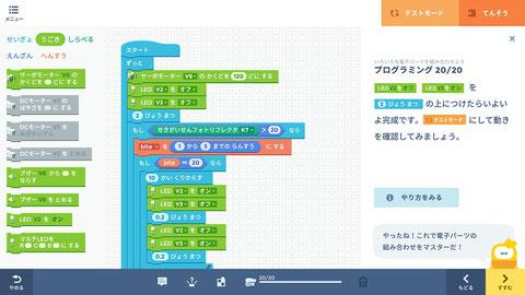 ビジュアルプログラミングのサンプル画像
