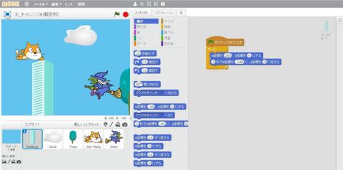 Scratchでゲームを作っているサンプルイメージ