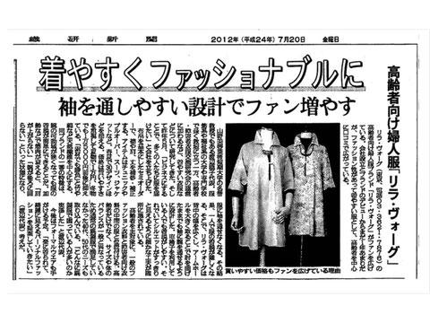 繊研新聞2012年7月20日