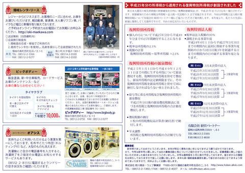 新・隠岐諸島通信Vol.0003 新年号 裏面
