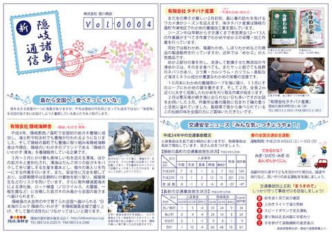 新・隠岐諸島通信 vol.0004 表面