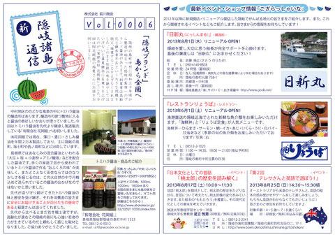 新隠岐諸島通信Vol0006(表面)