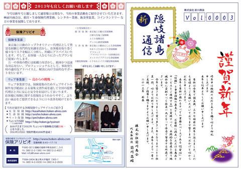 新・隠岐諸島通信Vol-0003 新年号 表面