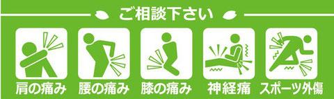 佐倉市で頭痛・肩こり・腰痛でお悩みの方 かぶらぎ整骨院・整体院へご相談ください。