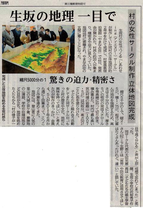 12月22日(日)の信濃毎日新聞
