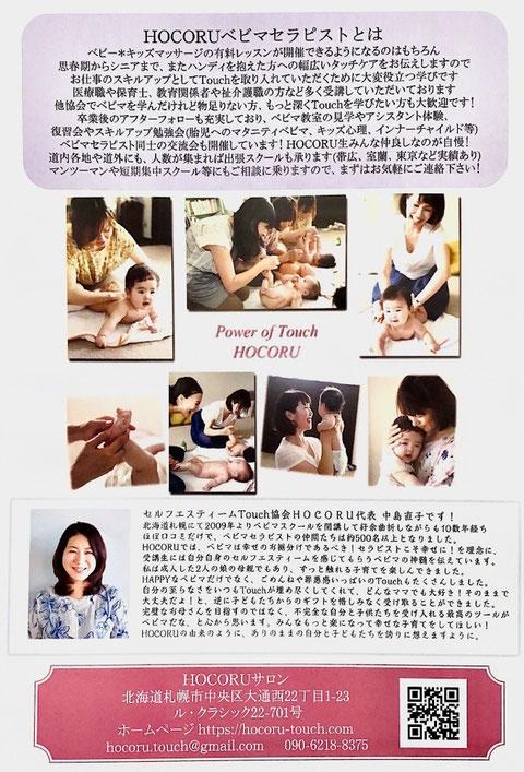 札幌円山HOCORUベビーマッサージ ベビマセラピスト資格取得講座Touchスクール