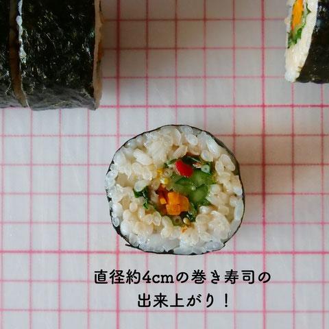 直径4cmの巻き寿司