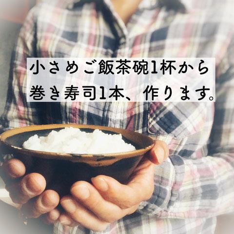 小さめご飯茶碗1杯から巻き寿司1本、作ります。