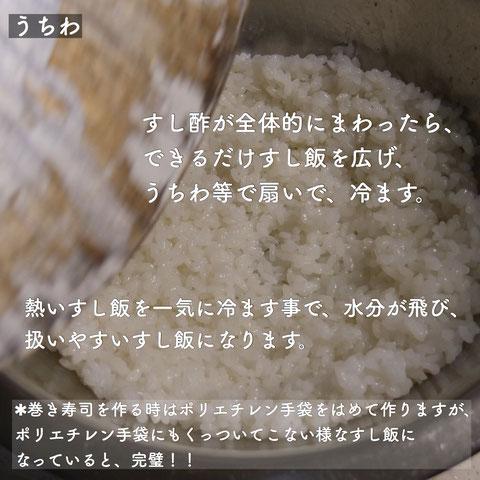 簡単に作れるすし飯の作り方4