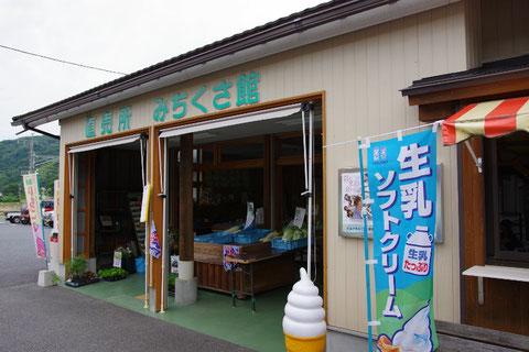 原料にこだわった鳥取県日野郡江府町、宮市の高原みそ