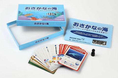 『おさかなの海』ゲームセット