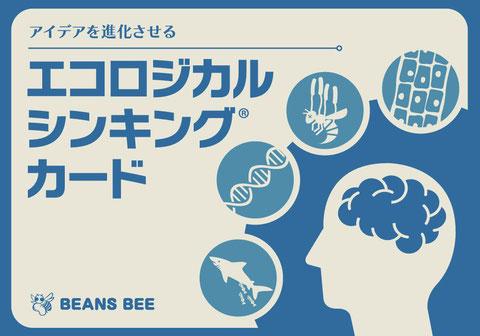 「エコロジカル・シンキング カード」表紙画像