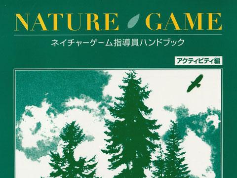 ネイチャーゲームのイメージ