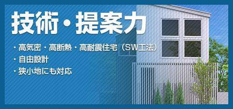 技術・提案力|高気密・高断熱・高耐震住宅(SW工法)・自設計・狭小地にも対応
