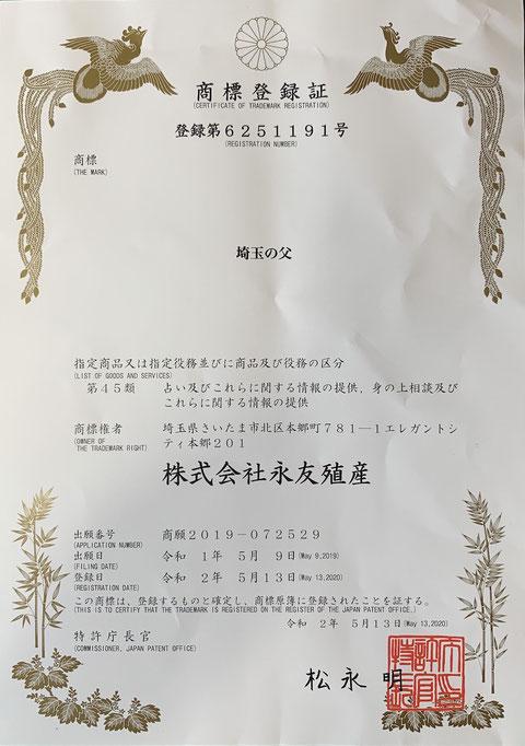 埼玉の父の商標登録証