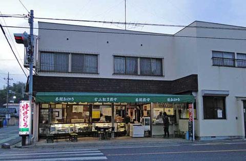 焼きまんじゅうの元祖呑竜 山田屋本店