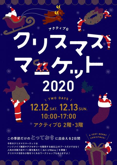 岐阜クリスマスマーケット 2020