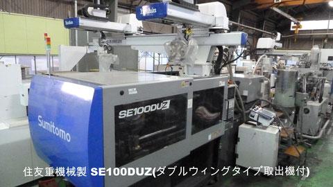 住友重機械工業製SE100DUZ(ダブルウィングタイプ取出機付)