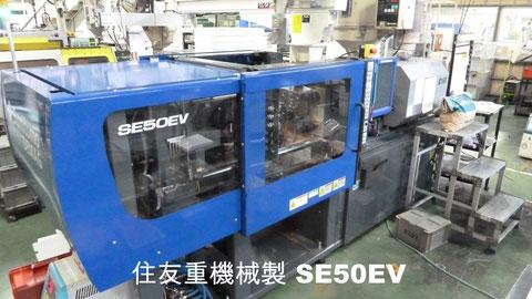 住友重機械工業製 SE50EV