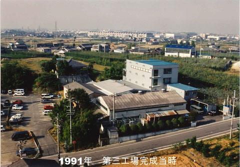 名豊化成(株)1991年(平成3年)仕上棟完成当時