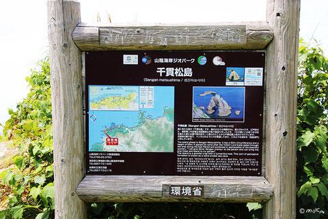 千貫松島の案内板