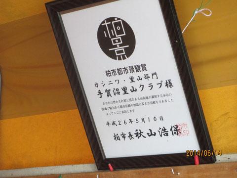 機材倉庫の中に掲示した表彰状