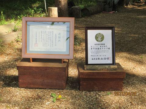 柏市都市景観賞と千葉県知事の感謝状
