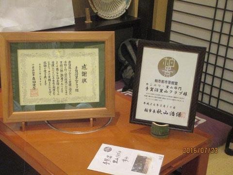 これまでにいただいた景観賞の表彰と千葉県知事よりの感謝状です。手前が記念冊子です。