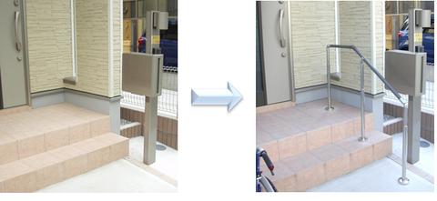 住宅改修 玄関(外側)の手すり 事例