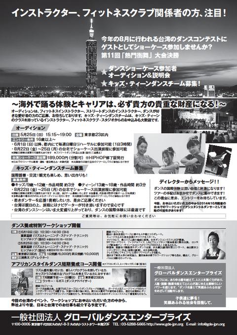 ジャパンフィットネス4月号,広告