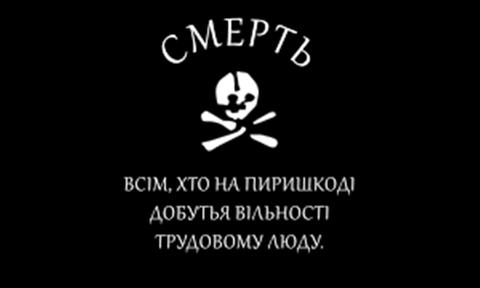 Flaget af  'Ukraines revolutionære opstandshær' -  Makhnovshchyna