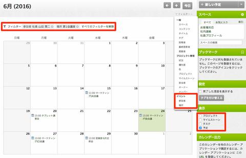 カレンダー上で予定を絞り込み表示した例