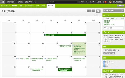 カレンダー画面の例