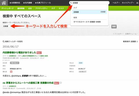 キーワード検索の実行例