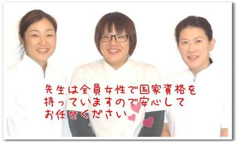 「ご予約・お問合せフォーム」のご入力有難うございました!