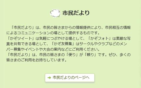 加須市ホームページのトップページ中程にある「市民だより」入口