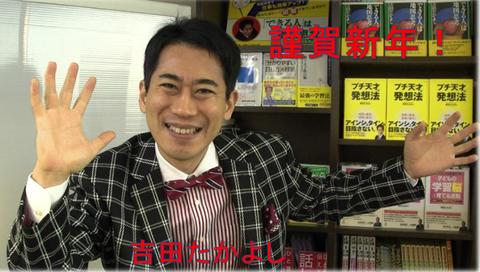 吉田たかよし年賀状