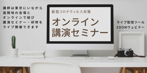 オンライン講演セミナー・ウェビナー