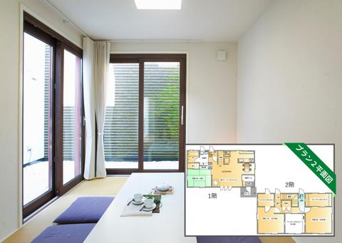会津・喜多方での建築・リフォームなら三和ホームへ|新築お勧めイメージ