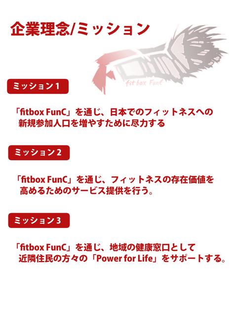 企業理念/ミッション
