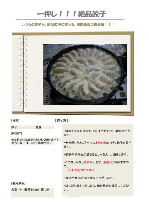 アツアツごちそう鉄板で焼く餃子レシピ