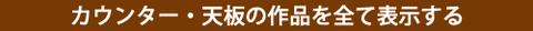 木材加工.comのカウンター・天板の作品すべてを見る