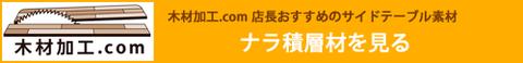 ナラの積層材を木材加工.comで見る