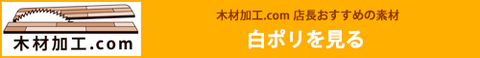mokuzaikakou.comで白ポリを見る