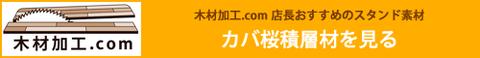 木材加工.comでカバ桜の集成材(積層材)を見る