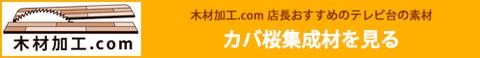 カバ桜集成材を木材加工.comで見る
